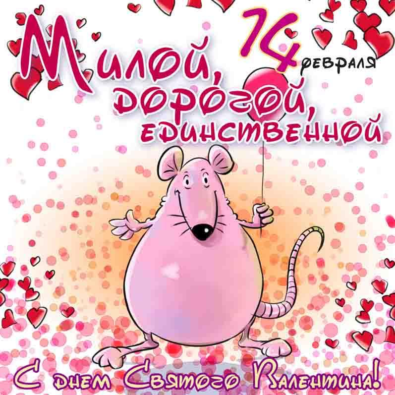 Для подруги с днём святого валентина